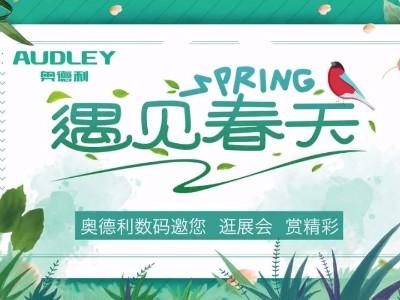 """好""""货""""知时节,春季广告展,奥德利邀您共享!"""