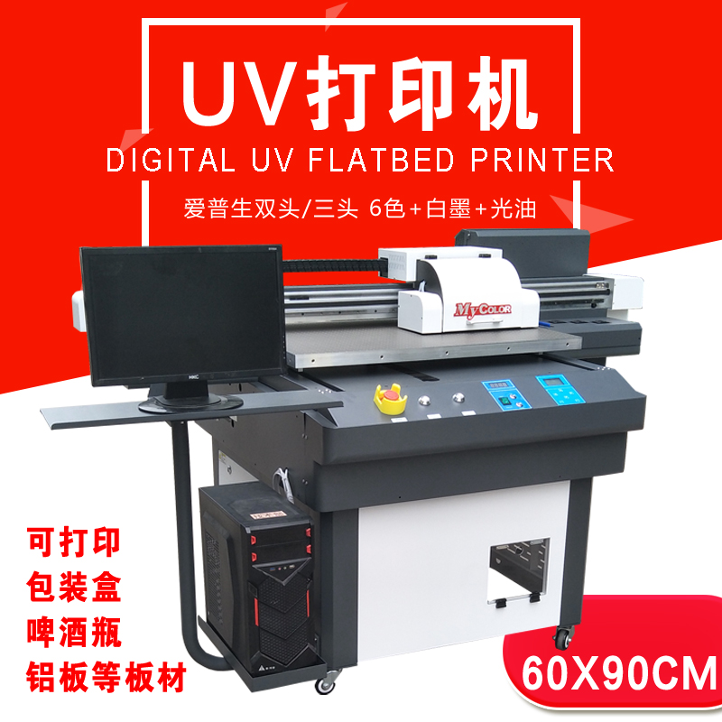 UV9060,