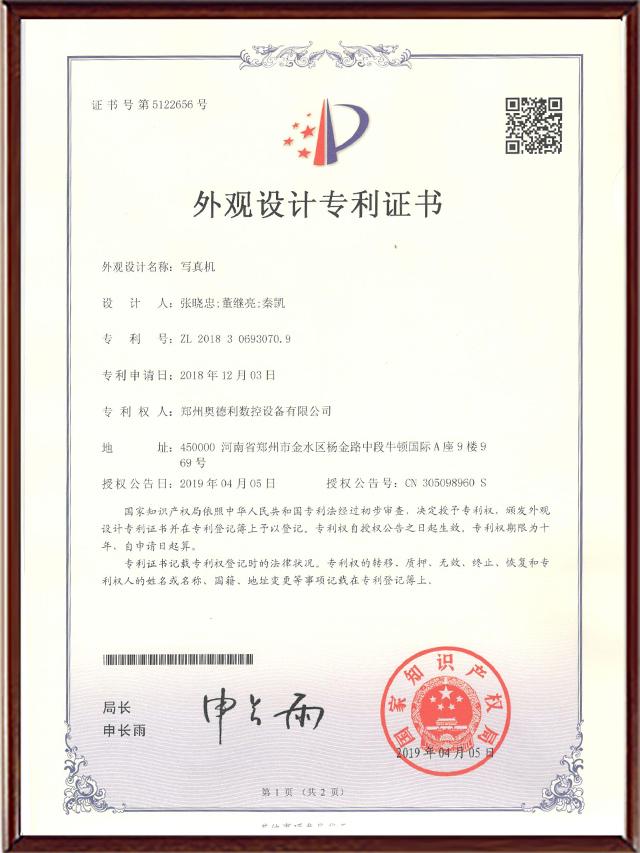 写真机外观设计专利证书