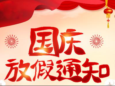 河南印都2021国庆节放假通知