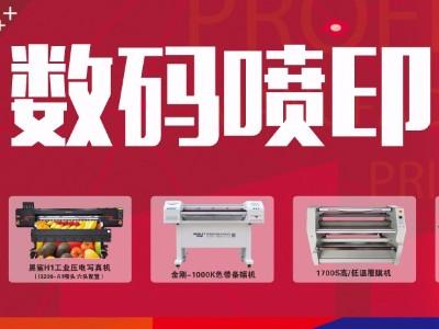 【2021新春第一展】迪培思广州国际广告展,奥德利诚邀您的参加!
