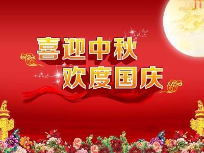 奥德利温馨提示:国庆中秋双节期间机器保养维护这几点一定要牢记!