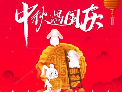 关于2020年中秋国庆节放假通知