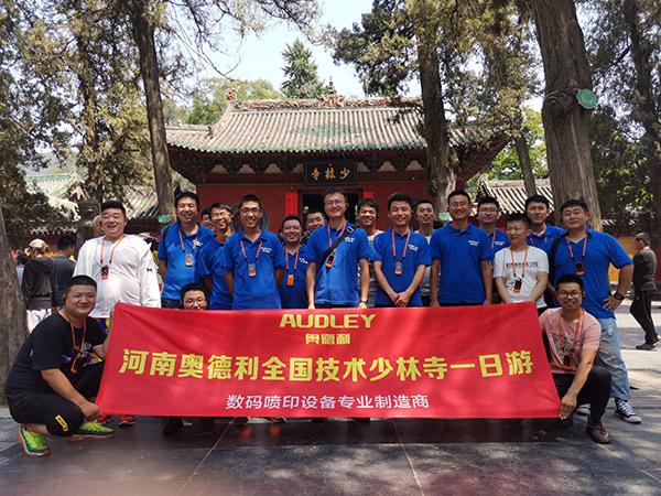 全国技术少林寺一日游