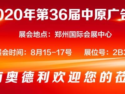 【邀请函】2020郑州第36届中原广告展,河南奥德利诚邀您的莅临!