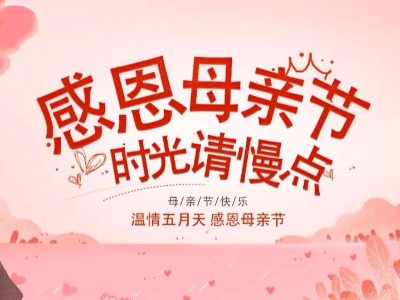 河南印都集团:感恩有你.母亲节快乐!